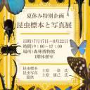 【7/17~8/22】夏休み特別企画「昆虫標本と写真展」